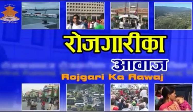 नेपाल टेलिभिजनको कार्यक्रम रोजगारीका आवाज : २०७५ असार १४ गते प्रशारित