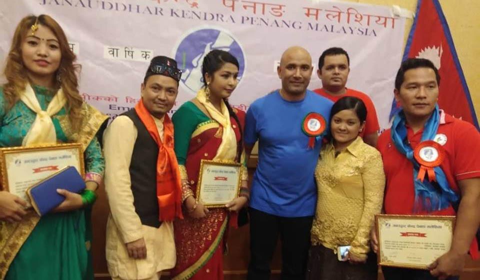 जनउद्धार केन्द्र मलेसियाले मनायो प्रथम बार्षिक उत्सब