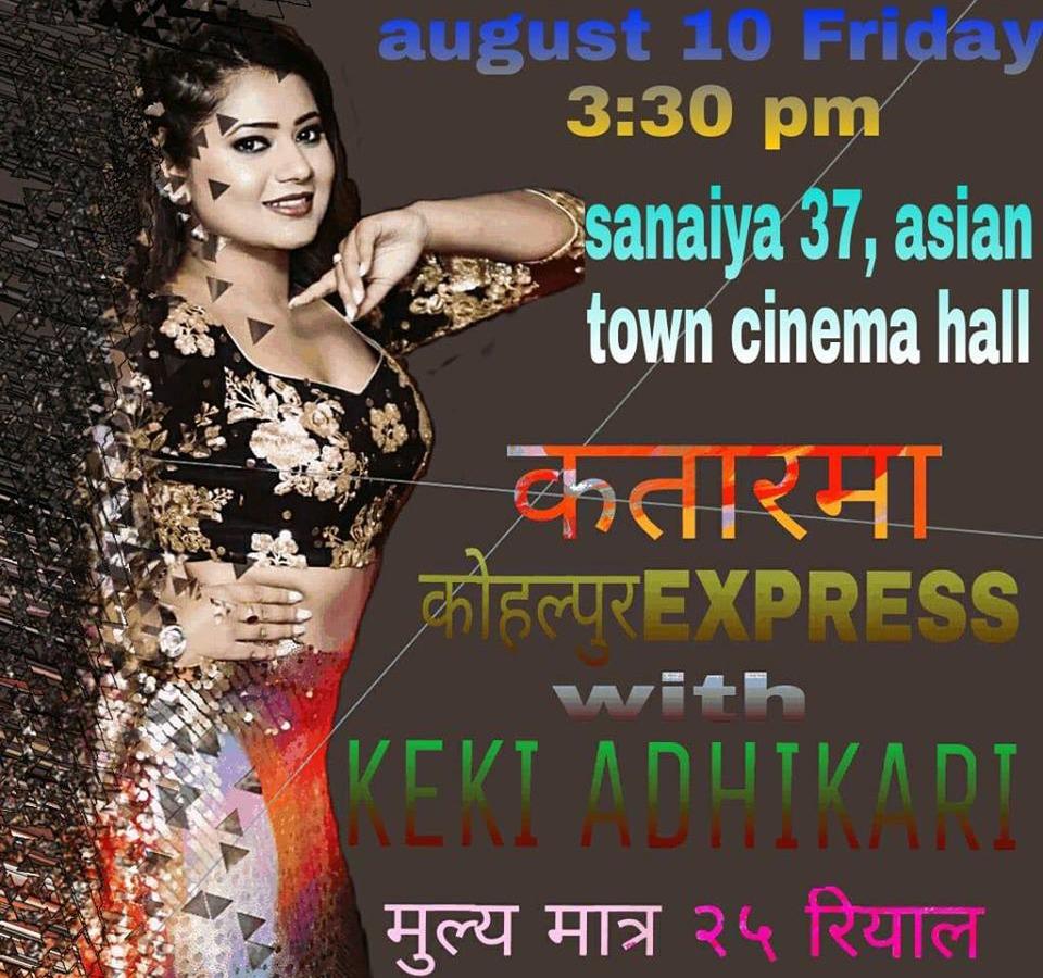 कतारमा प्रदर्शन हुदै 'कोहलपुर एक्सप्रेस', केकी र रीमासँग बसेर फिल्म हेर्न पाईने
