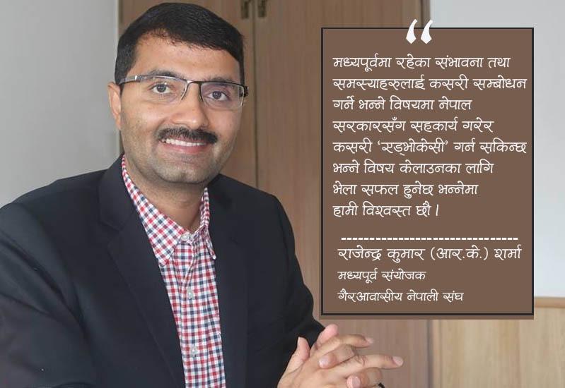 मध्यपूर्वका समस्यालाई जरैदेखि उखेल्छौ :आरके शर्मा