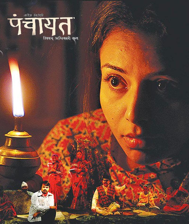 अस्कर अवार्डमा प्रतिष्पर्धाका लागि नेपालबाट चलचित्र 'पञ्चायत' छनोट