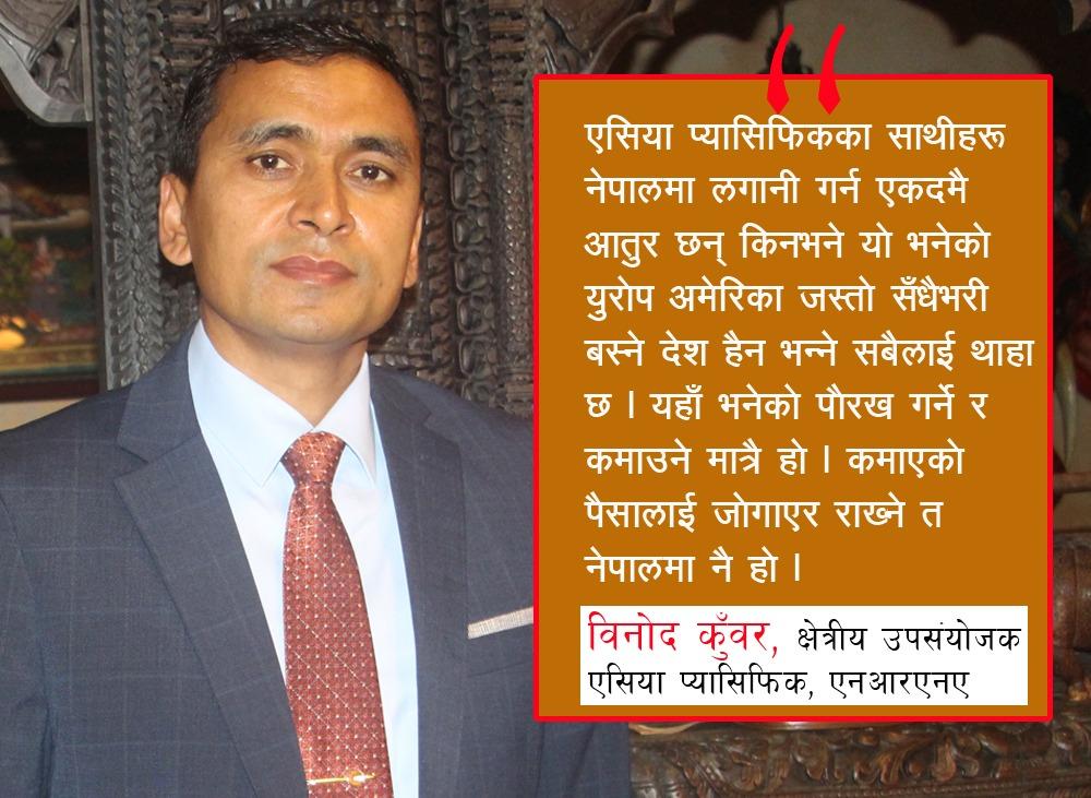 नेपाललाई सबैभन्दा बढि माया एसिया प्यासिफिकका नेपालीले गर्छन् : विनोद कुँवर