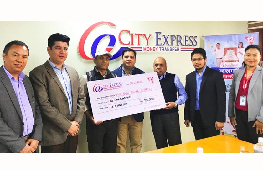 """सिटी एक्स्प्रेसको """"लखपति एक्स्प्रेस"""" योजनाको पहिलो महिनाको एक लाख विजेता घोषित"""