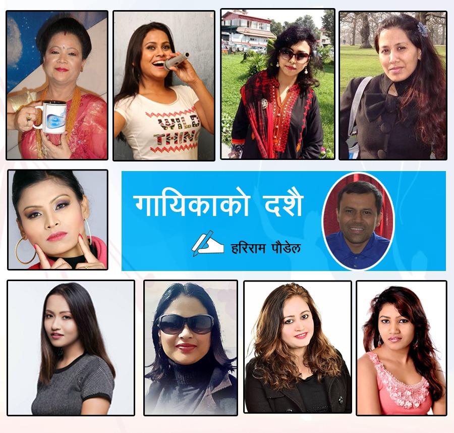 गायिकाको दशैं : नवरात्रीमा 'नौ नारी'को यस्तो छ योजना