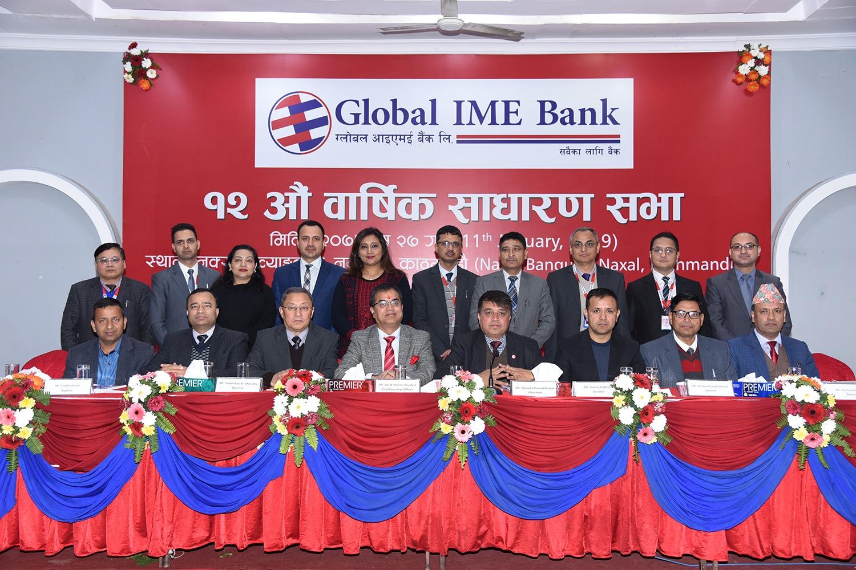 ग्लोबल आइएमई बैंकको १२ औँ बार्षिक साधारणसभा सम्पन्न, १६ प्रतिशत लाभांश वितरण गर्ने