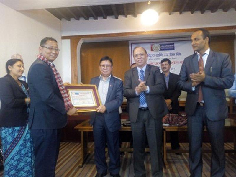 राष्ट्रिय वाणिज्य बैंकको पुरस्कार वितरण कार्यक्रम सम्पन्न