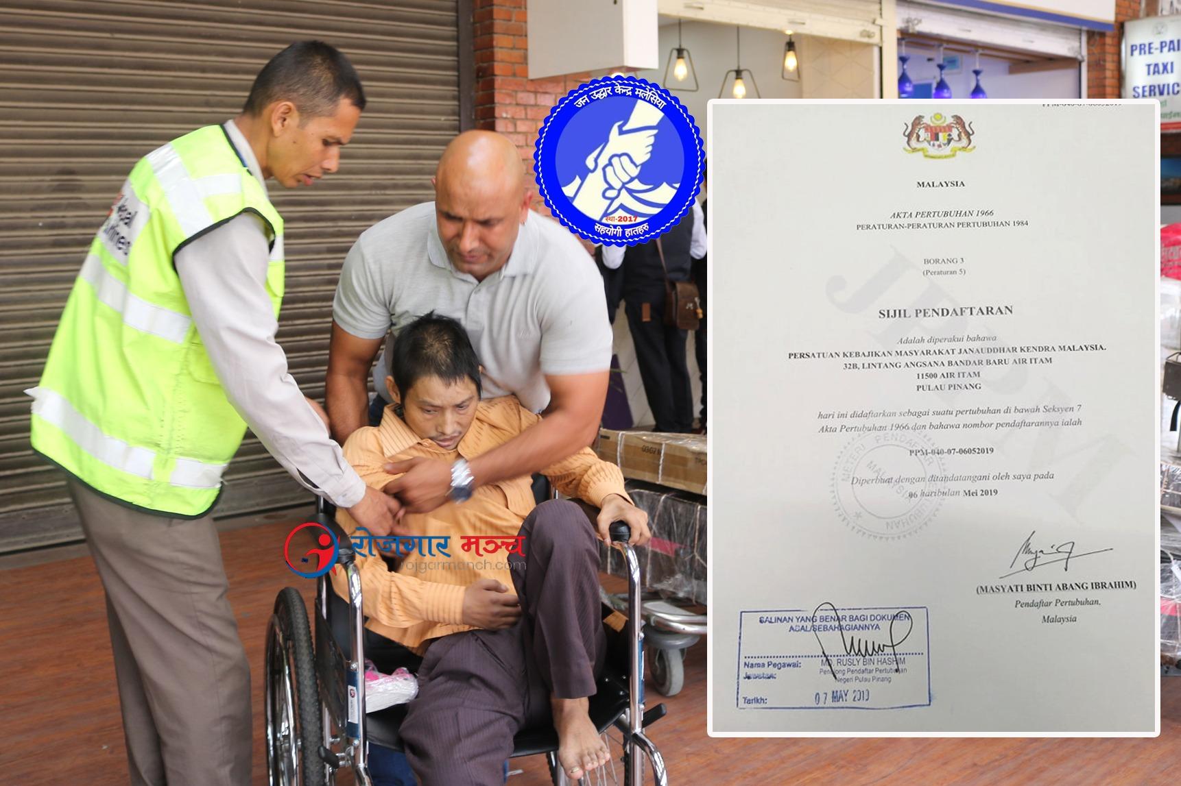 मलेसिया सरकारबाट जनउद्धार केन्द्रले पायो सामाजिक संस्थाको मान्यता