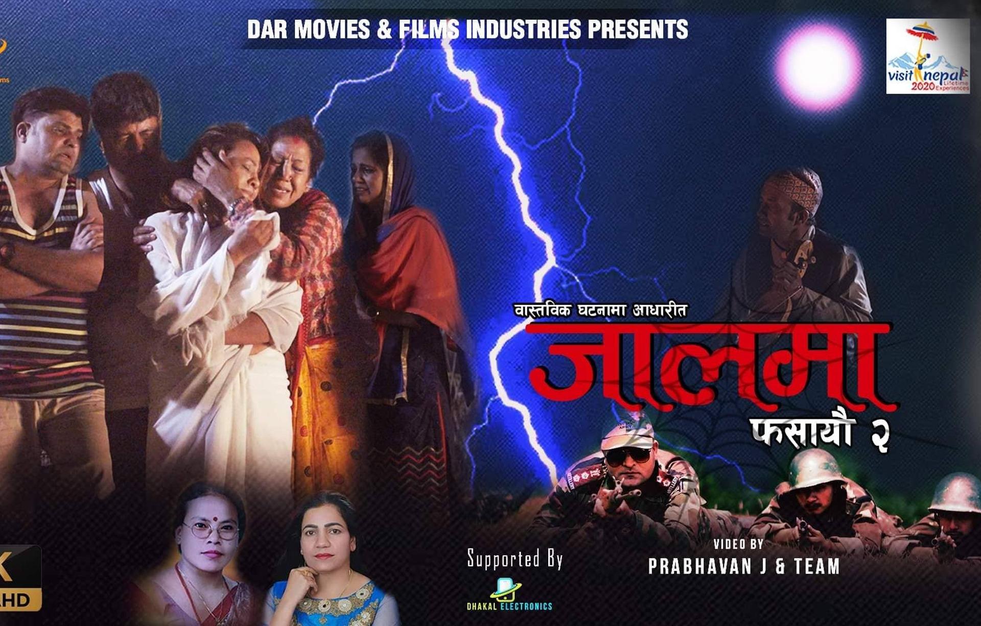 सत्य घटनामा आधारित गीत 'जालमा फसायौ २' (भिडियोसहित)