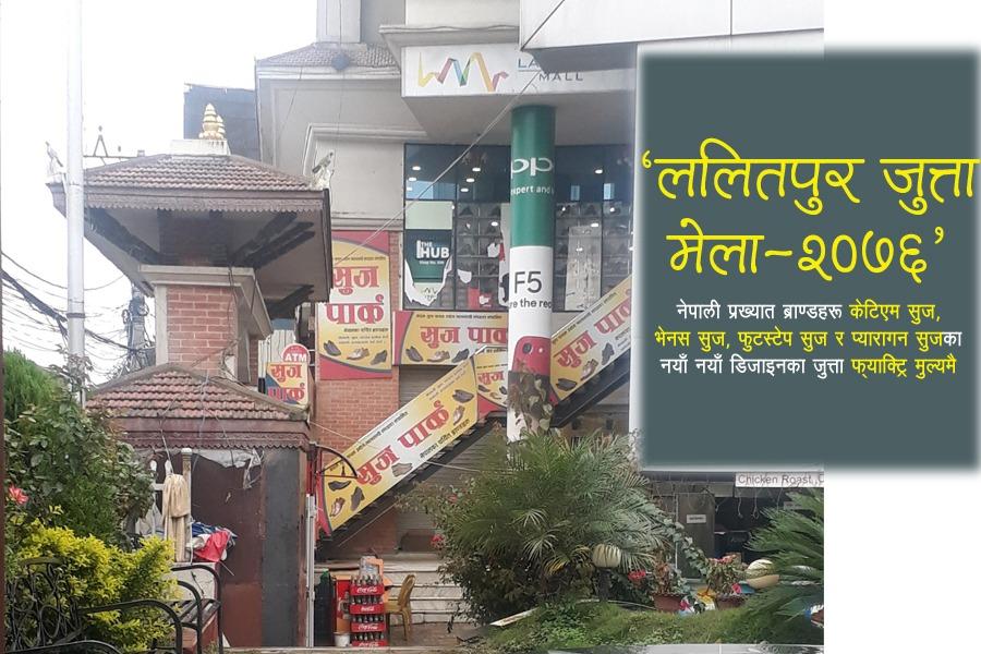 ललितपुर संचयकोष भवनमा रहेको शुज पार्कमा 'जुत्ता मेला', 'फ्याक्ट्री मूल्य'मै किन्न पाइने
