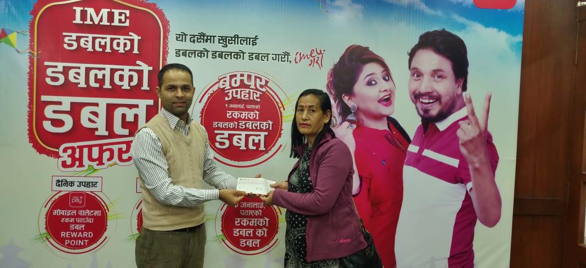 रिया मनि युकेबाट नेपाल पैसा पठाउने शेरचनले जिते आइएमईको पुरस्कार