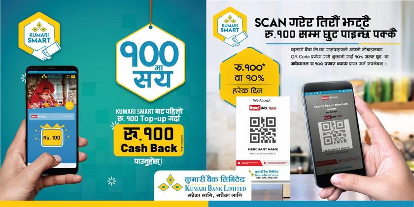 'कुमारी स्मार्ट मोबाईल बैंकिङ्ग'को 'आकर्षक योजना'