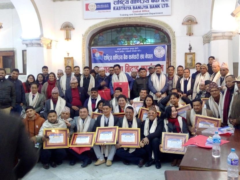 राष्ट्रिय बाणिज्य बैंक कर्मचारी संघको सम्मान तथा बिदाइ कार्यक्रम सम्पन्न