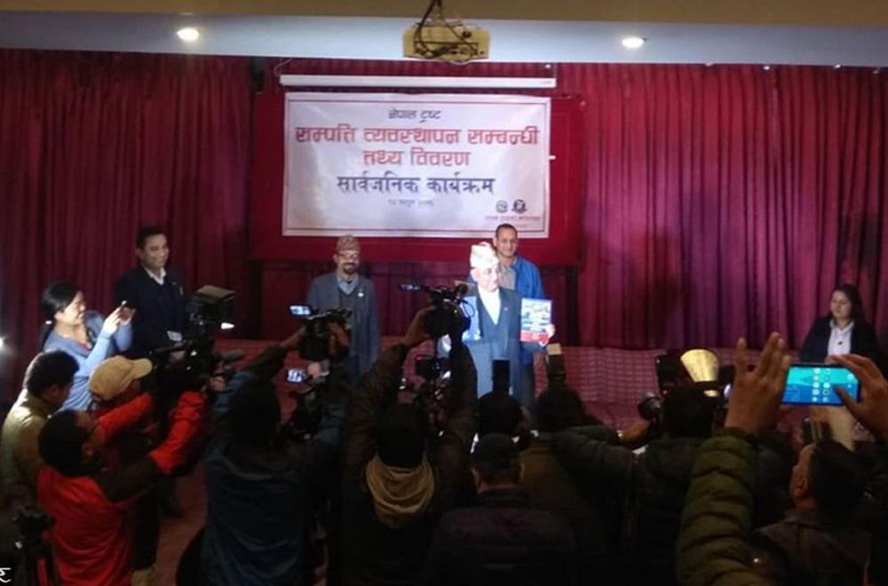 नेपाल ट्रस्टको सम्पत्ति बारे सरकारले जारी गर्यो श्वेतपत्र (श्वेतपत्रको पूर्ण विवरणसहित)