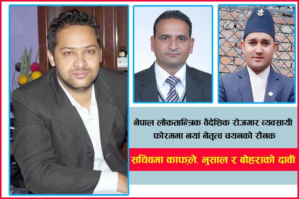 लोकतान्त्रिक फोरममा चुनावी रौनक : सचिवमा काफ्ले बलियो