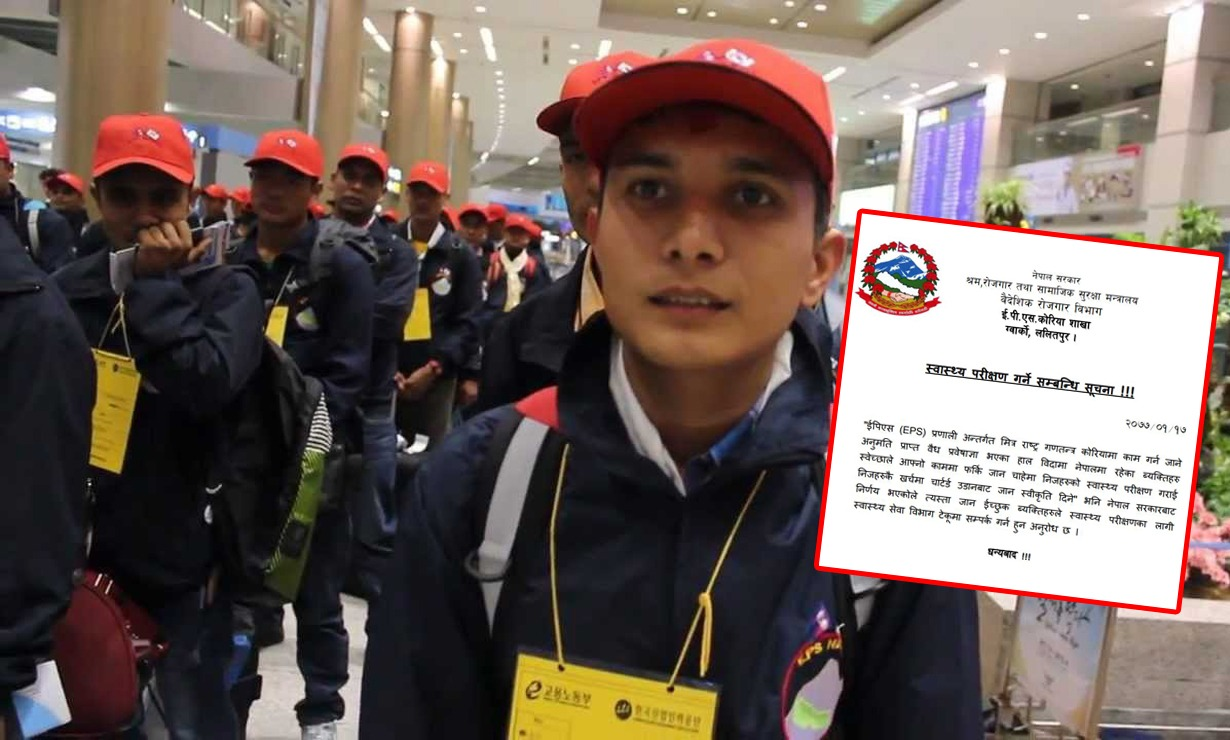 कोरिया फर्कन चाहने कामदारको स्वास्थ्य परीक्षण टेकुमा रहेको स्वास्थ्य सेवा विभागमा हुने