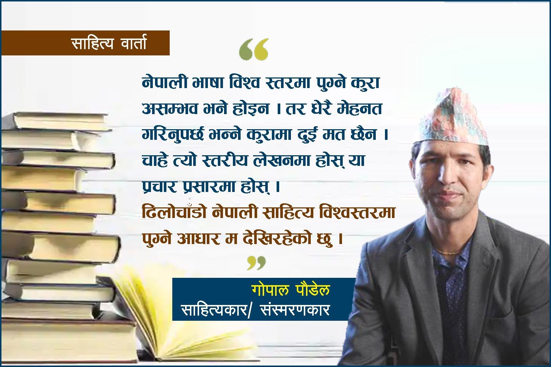 साहित्यवार्ता : 'नेपाली साहित्य विश्वस्तरमा पुग्ने कुरा असम्भव होइन'- गोपाल पौडेल