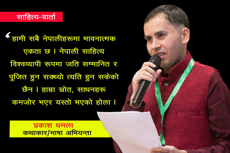 साहित्यवार्ता : 'नेपाली साहित्य विश्वस्तरमा पुग्न सक्छ'- प्रकाश धमला/ कथाकार
