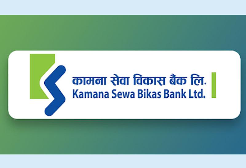 कामना सेवा बैंकले ल्यायो 'सोसल मिडिया बैंकिङ प्लेटफर्म' सेवा
