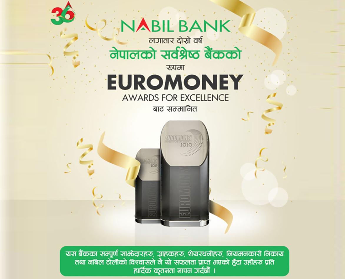 नबिल बैंक दोस्रो पटक यूरोमनीद्वारा 'नेपालको उत्कृष्ट बैंक' घोषित