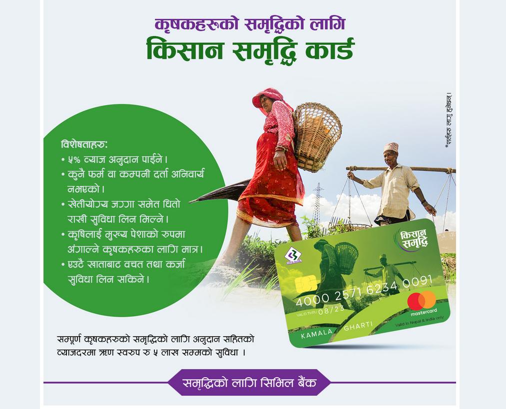 सिभिल बैंकले शुरु गर्यो किसान समृद्धि कार्डको सुबिधा