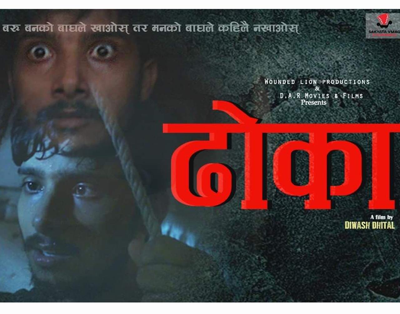'ढोका' फिल्ममा कोरोनाको कथा