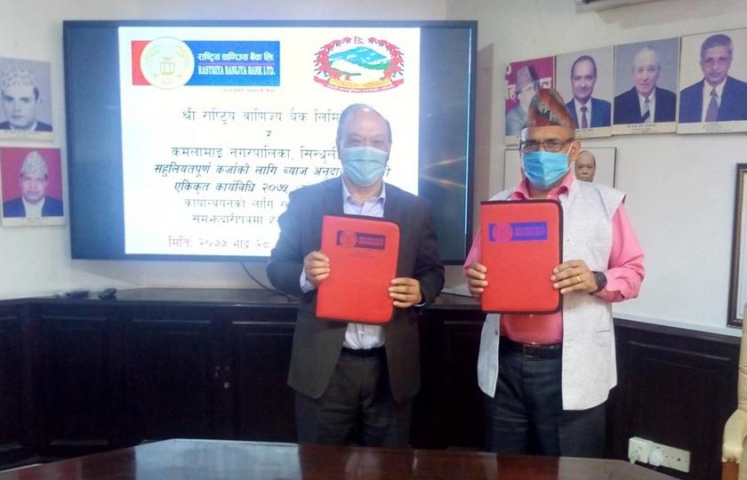 राष्ट्रिय वाणिज्य बैंकले कमलामाई नगरपालिकाका व्यवसायीलाई सहुलियतपूर्ण कर्जा दिने