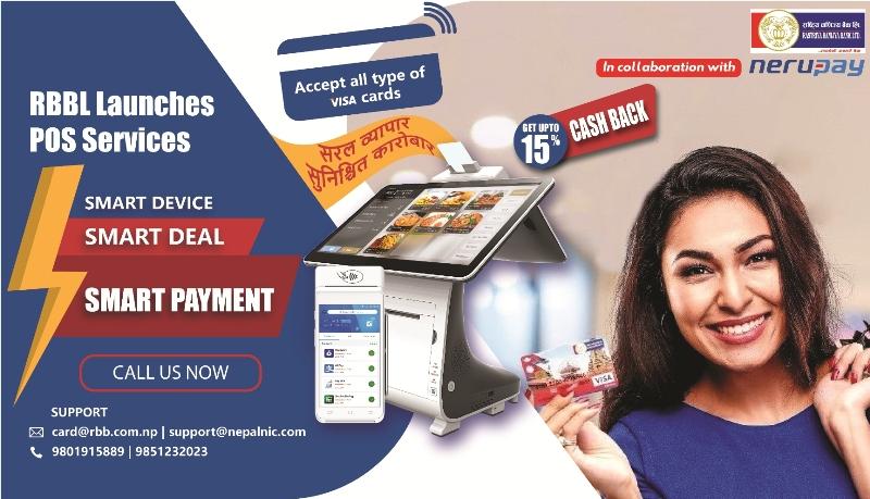 राष्ट्रिय वाणिज्य बैंकले सुरु गर्यो 'पीओएस' सेवा, कार्डबाट भुक्तानी गरे १५ प्रतिशत छुट