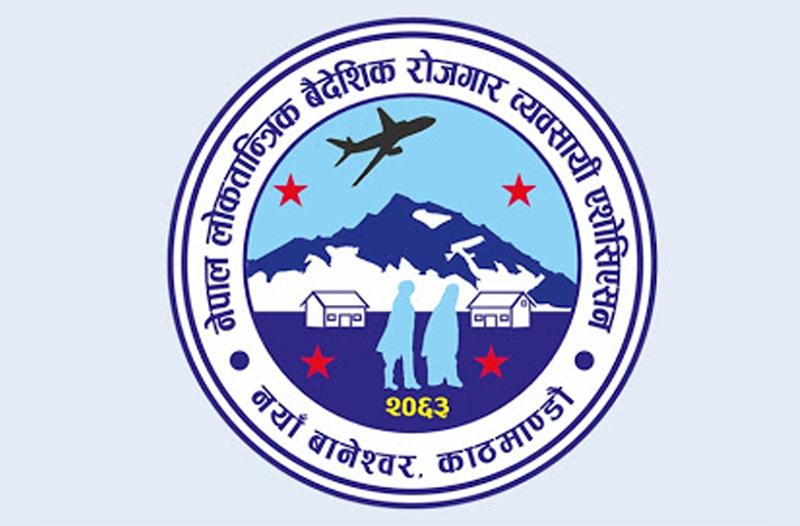 नेपाली दूतावासलाई मागपत्र प्रमाणिकरण ढिलाई नगर्न एसोसिएसनको माग