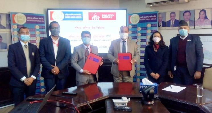 राष्ट्रिय वाणिज्य बैंकद्धारा बलियो नेपाल न्युट्रिशन ईनिशिएटिवलाई आर्थिक सहयोग
