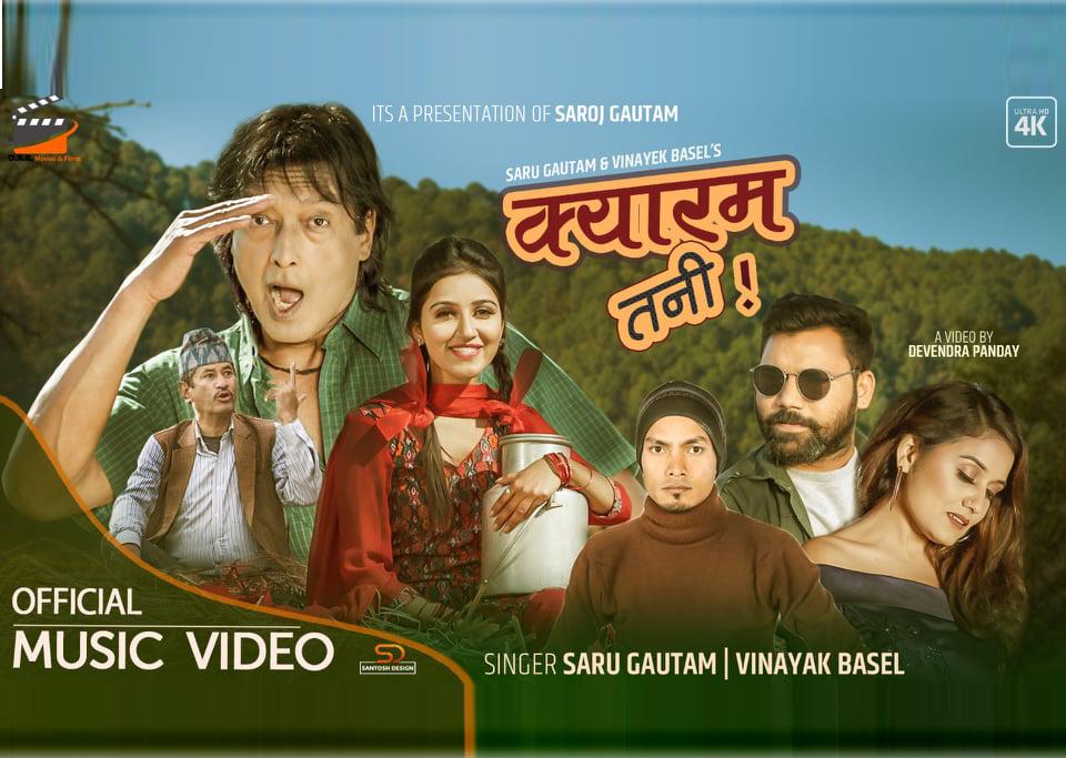 सरु र विनायक को 'क्यारम तनी' मा महानायकको अभिनय