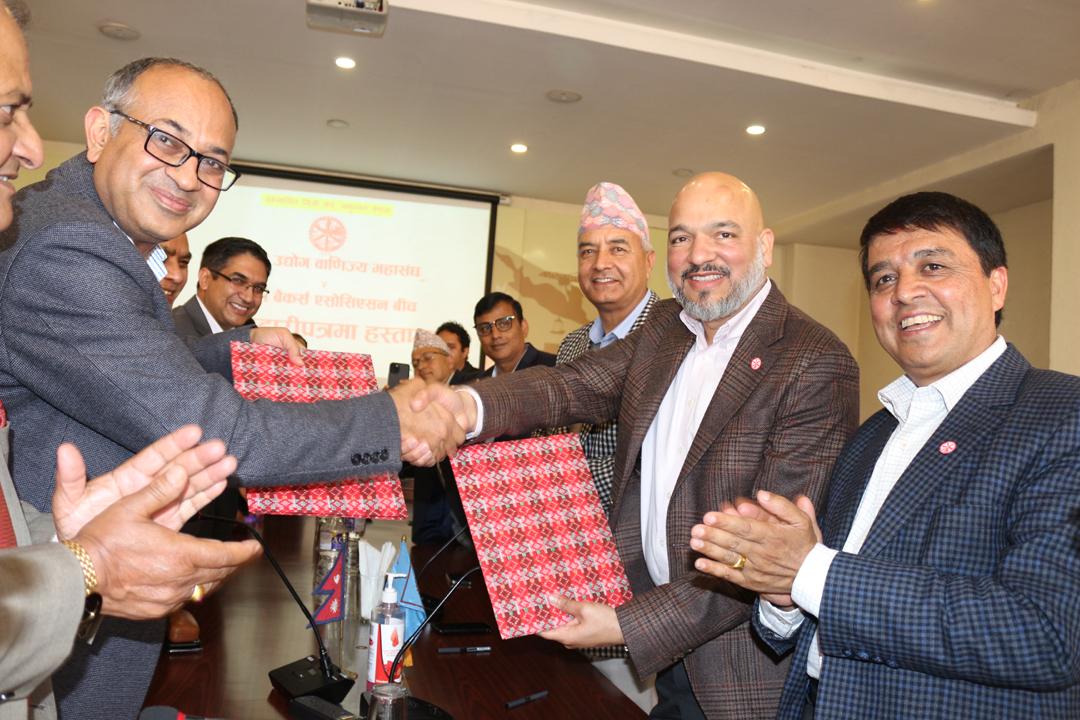 उद्योग वाणिज्य महासंघ र नेपाल बैकर्स संघबीच ऋण सहजीकरणका लागि सहकार्य
