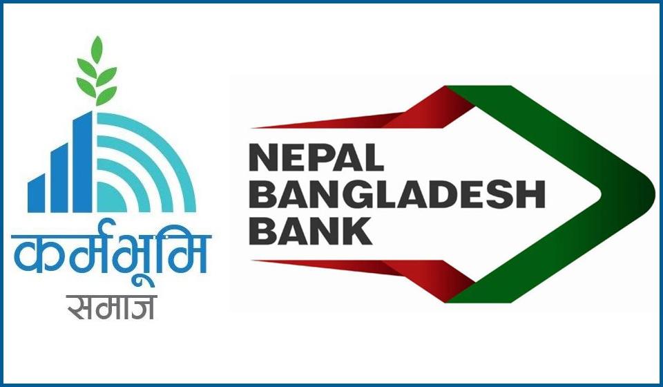 कर्मभूमि समाज र एनबी बैंकबीच 'सहुलियतपूर्ण कर्जा' प्रदान गर्ने सम्झौता
