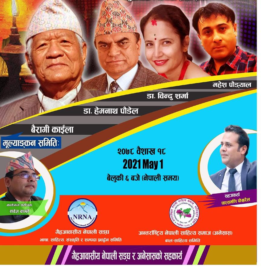 एनआरएनए नेपाली युवा अन्तर्राष्ट्रिय कविता प्रतियोगिता हुँदै