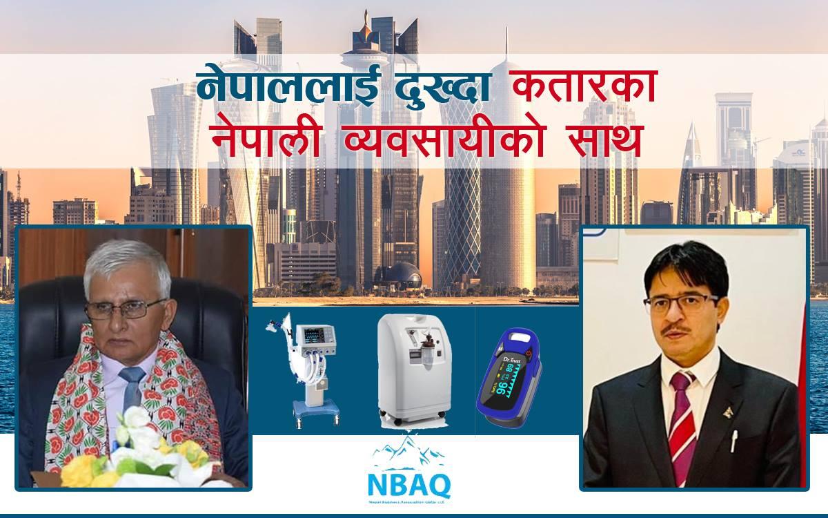 करोडको सहयोग जुटाएर स्वास्थ्य सामाग्री नेपाल पठाउने कतारका व्यवसायीहरु (नामावलीसहित)