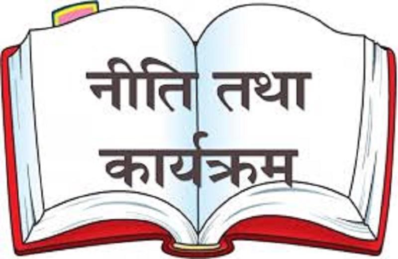 चारवटा प्रदेश सरकारले आज नीति तथा कार्यक्रम प्रस्तुत गर्दै