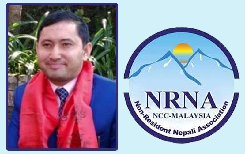 एनआरएनए मलेसियाको अध्यक्षमा थापा, उपाध्यक्ष र आइसीसी सदस्यवाहेक निर्विरोध कार्यसमिति चयन